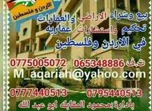 ارض في جنوب عمان حواره