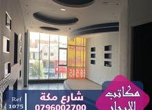 مكاتب للايجار مساحة 100 متر مربع