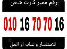 رقم مميز فودافون 16707016