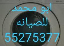 ابو محمد للصيانه
