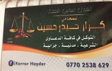 تقديم الاستشارات القانونية والتوكل في كافة الدعاوى وانجاز المعاملات التقاعدية
