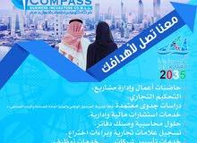 شركة كومباس لحاضنات الاعمال والاستشارات المالية والمحاسبية