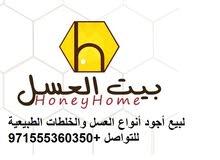 بيت العسل لبيع أجواد أنواع العسل والخلطات الطبيعية