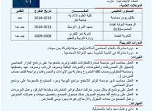 محاسب يبحث عن عمل خبرة سنة في السعودية حسابات وعلى البرامج المحاسبية للتواصل0562814157
