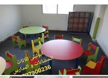طاولات + كراسي لل حضانات و روضات و مدارس