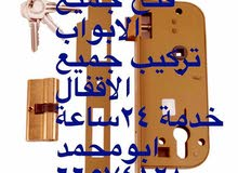 نجار واقفال فتح ابواب مغلقة خدمة 24 ساعة 66574128 ابومحمد