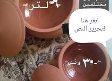 طنجرة جيده ف طبخ اللي يريد يشوف  فيديو نتواصل ع واتس