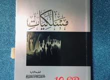 كتاب مسلكيات للكاتب ابراهيم السكران