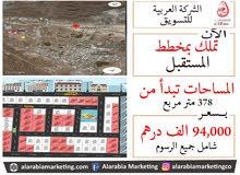 بسعر (94) الف درهم تقدر تشتري ارض سكنية بمنطقة سياحية مميزة من المطور مباشرا (مصفوت)