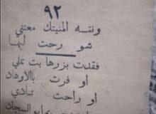 قصائد حسينية قديمة