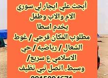 أبحث علي ايجار لي سوري يكون شقه ارضيه ونضيفه والمده طويله