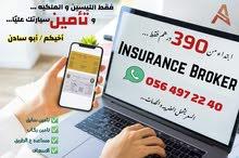 Car insurance _ تأمين سيارات