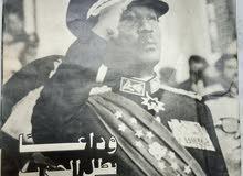 مجلة المصور خاص بواقعة اغتيال الرئيس السادات