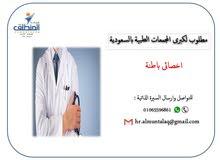 مطلوب اخصائى باطنة لكبرى المجمعات الطبية بالسعودية