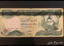 عملات عراقية قديمة (بدون صورة صدام) للبيع