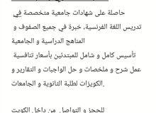 مدرسة فرنسي لطالبات الثانوي و الجامعات خبرة بالكويت في جميع الصفوف و المناهج
