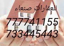 مكتب الحكمه للعقارات صنعاء