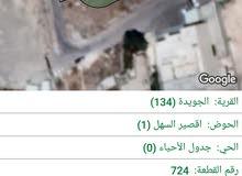 ارض صناعي في الجويده قصير السهل خلف جمرك عمان