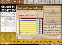 برنامج المعتمد لحفظ وطباعة جميع النماذج الحكومية الكويتية الحديثة بلا منافس