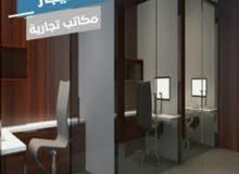 مكتب تجاري للايجار