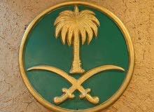 مطلوب مساعد تنفيذي لمدير شركه في الرياض