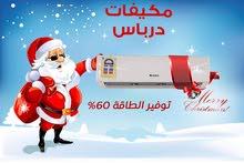 مكيفات درباس أقوى عرض في الأردن لآخر السنة