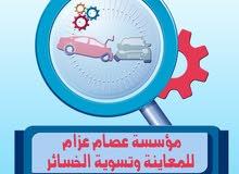 استشارات تأمين وتسوية حوادث السيارات