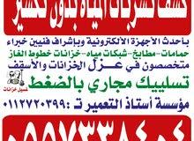 كشف تسربات المياه الرياض مؤسسه الاستاذ التعمير0557338404