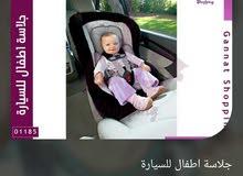 جلاسة اطفال للسيارة