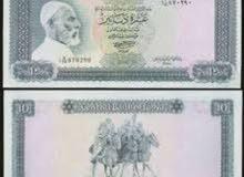 عملة ليبية من فـئـة الـعـشـرة دينـار إصـدار سنـة 1970