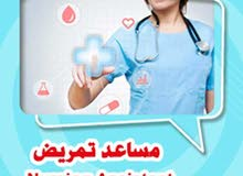 ابحث عن وظيفه مساعد صحي / Find a health assistant job