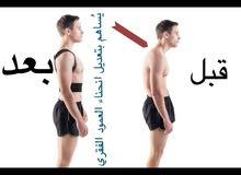 حزام الظهر لعلاج انحناء وتقوس العمود الفقري