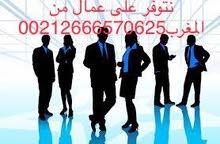 نتوفر على عمال من المغرب