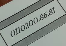 رقم اتصالات سريال مميز ونادر جدا للتنازل والسعر 450ج