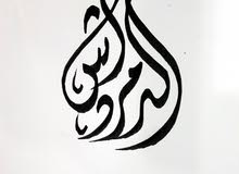 خطاط خط عربي