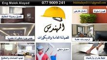 صيانة للمنازل وديكوراتها بأسعار خرافية