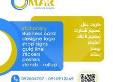 عمر للإعلان  omer for advertising