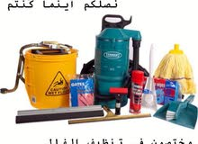 شركة المميزون لخدمات التنظيف العرض الأقوى لتنظيف الشقق والفلل والقصور