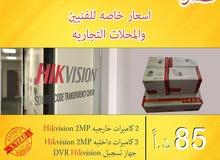 4كاميرات Hikvision فقظ بــ 85