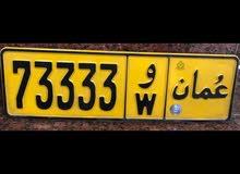 رقم مميز 73333  و     1750 ر.ع