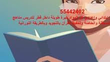 مدرس عربي تأسيسي ومحفظ قرآن بالتجويد