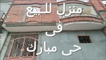 منزل للبيع فى حى مبارك الجديده