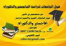 - خدمات تعليمية -