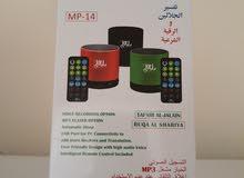 جهاز قرآن صوتي