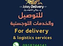توصيل طلبات داخل ولاية الخرطوم بافضل الاسعار واعلي الضمانات