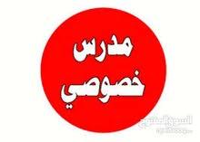 مدرس تأسيس أردني