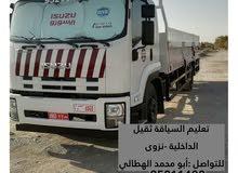 تعليم السياقة ثقيل بنزوى محافظة الداخلية