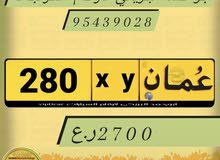 280 رموز مختلفه