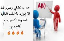تعليم وتطوير اللغة انجليزية