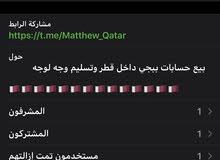 بيع حسابات داخل قطر فقط وجه لوجه للضمان